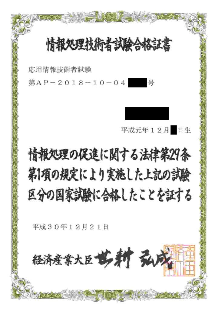 情報処理技術者試験合格証書・応用情報